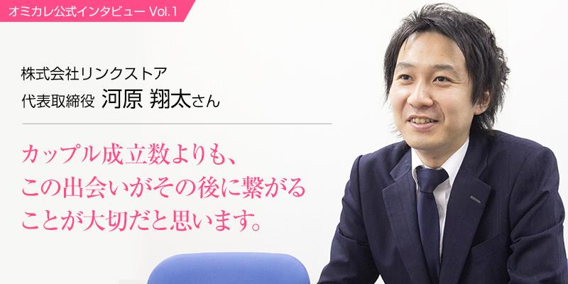 オミカレ公式インタビュー(1) 株式会社リンクストア 代表取締役 河原 翔太さん