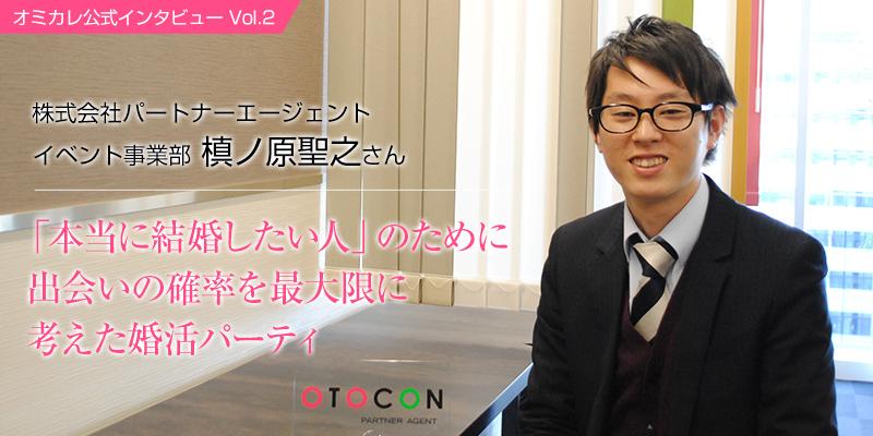 株式会社パートナーエージェントイベント事業部 槙ノ原聖之さん
