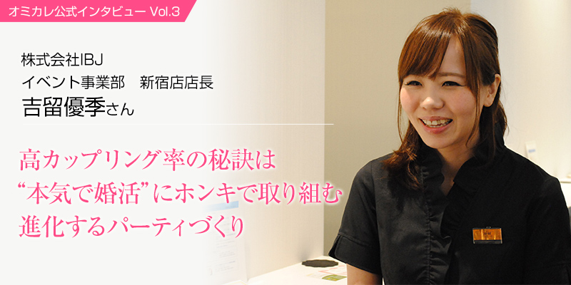 オミカレ公式インタビュー(3) PARTY☆PARTY イベント事業部 吉留優季さん