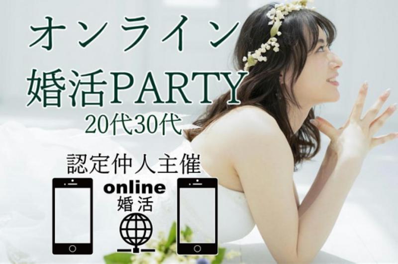 オンライン婚活パーティー_時間